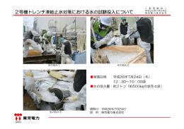 2号機トレンチ凍結止水対策における氷の試験投入について