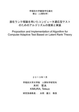 潜在ランク理論を用いたコンピュータ適応型テスト のためのアルゴリズム