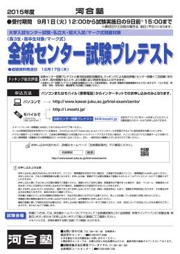 全統センター試験プレテスト(PDF)