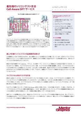 最先端のシリコンテスト手法 Cell