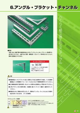 6.アングル・ブラケット・チャンネル
