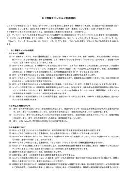 S! 情報チャンネル ご利用規約