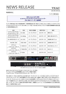 MADI、Dante などに対応 1U 64 チャンネルデジタルマルチ