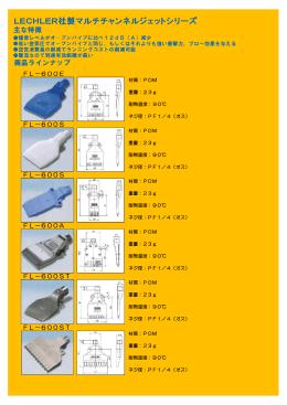LECHLER社製マルチチャンネルジェットシリーズ