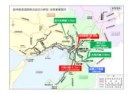 阪神高速道路株式会社の新設・改築事業箇所