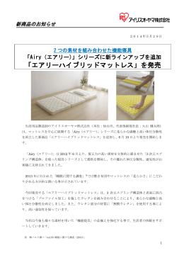 「エアリーハイブリッドマットレス」を発売 2014.05.29