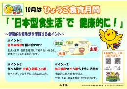 平成27年度ひょうご食育月間ポスター(PDF:183KB)