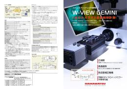 W-VIEW GEMINI イメージスプリッティング光学系