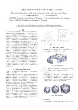 三村 泰成, 幾何学図形を用いた建築における簡易組立方式の検討
