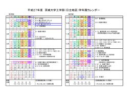 平成27年度 茨城大学工学部(日立地区)学年暦カレンダー
