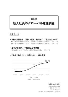 第6回新入社員のグローバル意識調査(PDF=530KB)