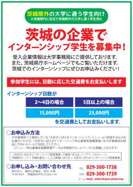 茨城県外の大学に通う学生向け【PDF:232KB】