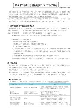 就学援助制度についてのご案内(PDF:265KB)