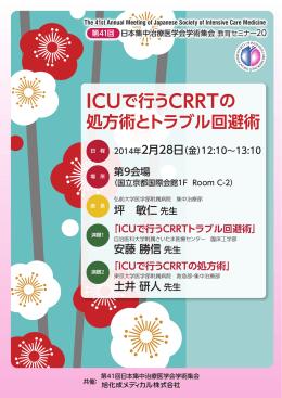第41回日本集中治療医学会学術集会 教育セミナー20