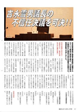 吉永雪男議長が強要末蓮容疑で逮捕され