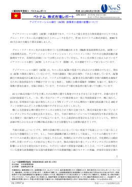 [Report]大物実業家逮捕ニュースのベトナム株式市場への影響
