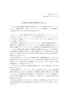 2014 年 3 月 5 日 株式会社ブランディング <元従業員の逮捕及び横領