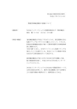 平成27年7月14日 関連団体嘱託職員の逮捕について (逮捕者) NHK