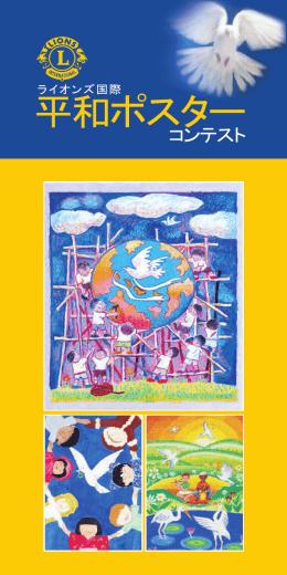 平和ポスター・コンテスト 広告 (pr775)