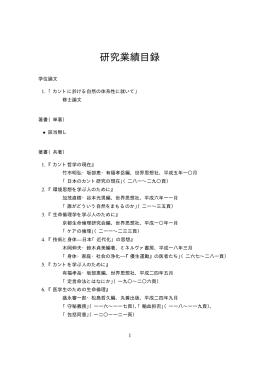 研究業績目録 - 和歌山県立医科大学