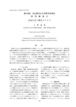 高血圧症と酸化ストレス - 名古屋市立大学大学院医学研究科・医学部