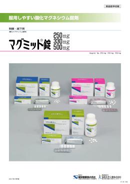 服用しやすい酸化マグネシウム錠剤