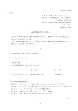 人事異動に関するお知らせ 記