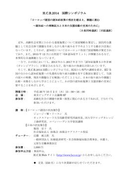 HCR2014 国際シンポジウム