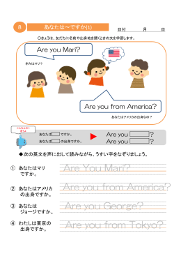Are You Mari? Are you from America? Are you George? Are you