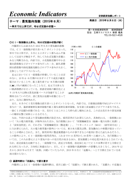 (2015年6月) ~単月では上昇だが
