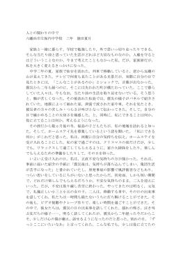 人との関わりの中で 八幡浜市立保内中学校 三年 徳田夏月 家族と一緒