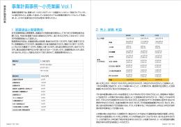 事業計画事例∼小売業編 Vol.1