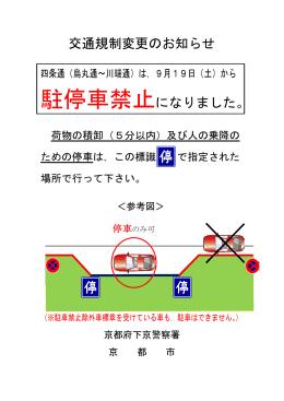 交通規制変更のお知らせ 駐停車禁止になりました。
