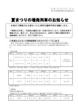 夏まつりの増発列車のお知らせ[PDF/342.0 KB]