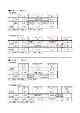 鯖江駅 → 大阪方面 〔新規停車〕 現行 10:51 13:50 改正 10:51 12:19