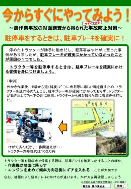 駐停車をするときは、駐車ブレーキを確実に! (PDF:443KB)