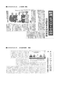 2015年3月12日(木) 上毛新聞 掲載 2015年3月16日(月) 日本食料