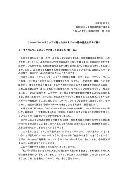 サッカーワールドカップで見せた日本人の一体感の歴史と日本