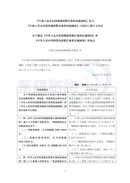 中華人民共和国営業税暫定条例実施細則