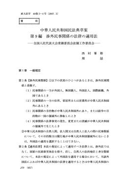 中華人民共和国民法典草案 第 9 編 渉外民事関係の法律の適用法