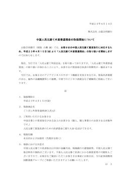 中国人民元建て外貨普通預金の取扱開始について(PDF