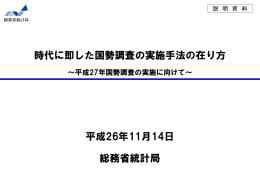 時代に即した国勢調査の実施手法の在り方 平成26年11月14日 総務省