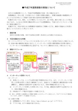 平成27年国勢調査の実施について(PDF:232KB)