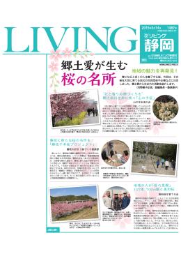 桜の名所 - リビング静岡
