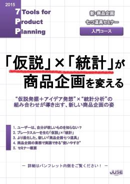 新・商品企画七つ道具セミナー入門コース