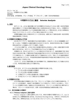 22 中間解析の方法と審査 - 日本臨床腫瘍研究グループ