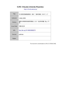 今川家臣団崩壊過程の一齣:「遠州忩劇」 をめぐって