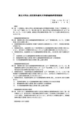 国立大学法人東京医科歯科大学毒物劇物等管理規則