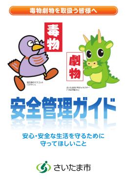毒物劇物安全管理ガイド(PDF形式:1522KB)