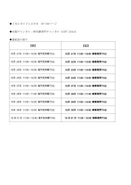 INCガイド10月号 50~60ページ 対象チャンネル:時代劇専門チャンネル